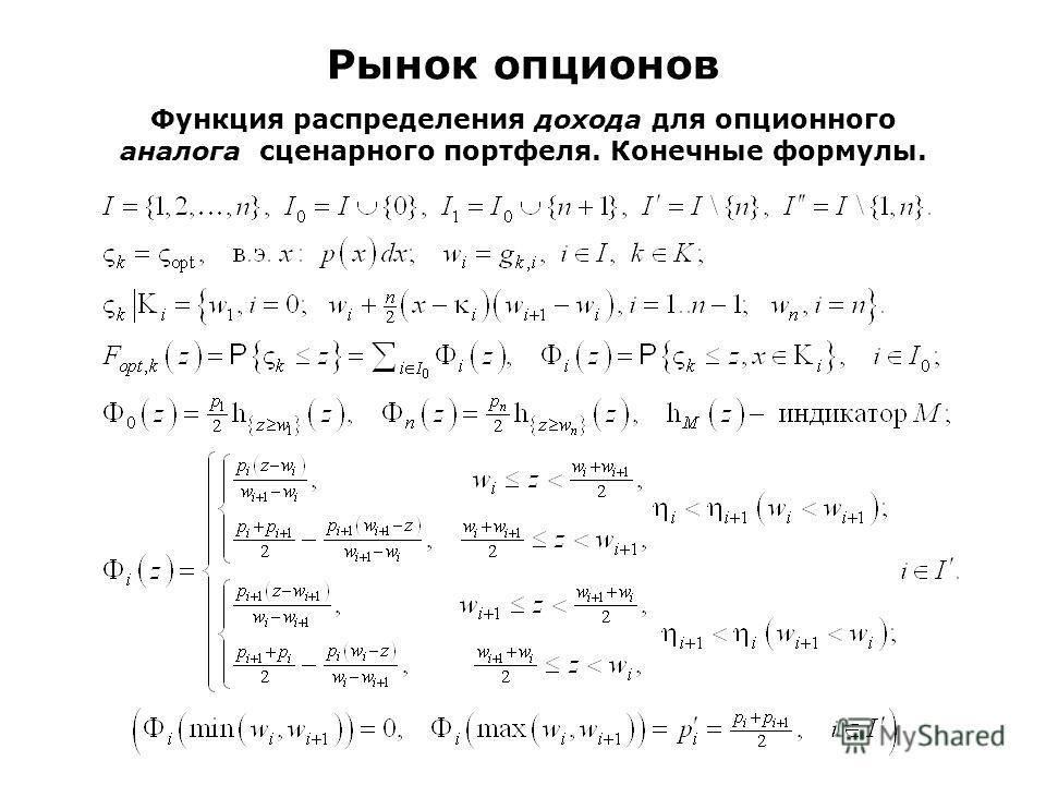 Рынок опционов Функция распределения дохода для опционного аналога сценарного портфеля. Конечные формулы.
