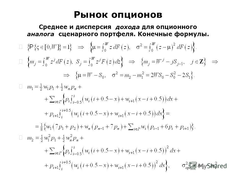Рынок опционов Среднее и дисперсия дохода для опционного аналога сценарного портфеля. Конечные формулы.