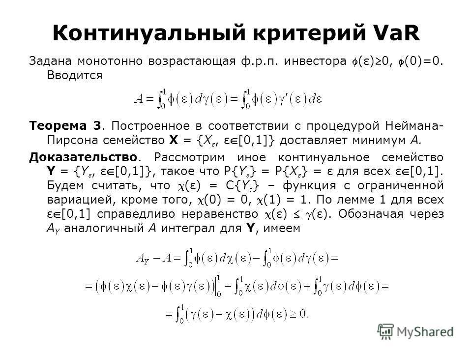 Задана монотонно возрастающая ф.р.п. инвестора (ε)0, (0)=0. Вводится Теорема 3. Построенное в соответствии с процедурой Неймана- Пирсона семейство X = {X, ε[0,1]} доставляет минимум A. Доказательство. Рассмотрим иное континуальное семейство Y = {Y, ε
