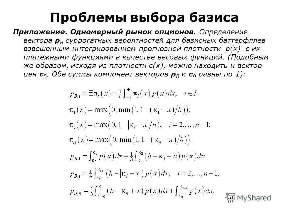 Проблемы выбора базиса Приложение. Одномерный рынок опционов. Определение вектора p B суррогатных вероятностей для базисных баттерфляев взвешенным интегрированием прогнозной плотности p(x) с их платежными функциями в качестве весовых функций. (Подобн