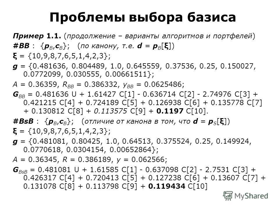 Проблемы выбора базиса Пример 1.1. (продолжение – варианты алгоритмов и портфелей) #BB : {p B,c B }; (по канону, т.е. d = p B [ξ]) ξ = {10,9,8,7,6,5,1,4,2,3}; g = {0.481636, 0.804489, 1.0, 0.645559, 0.37536, 0.25, 0.150027, 0.0772099, 0.030555, 0.006