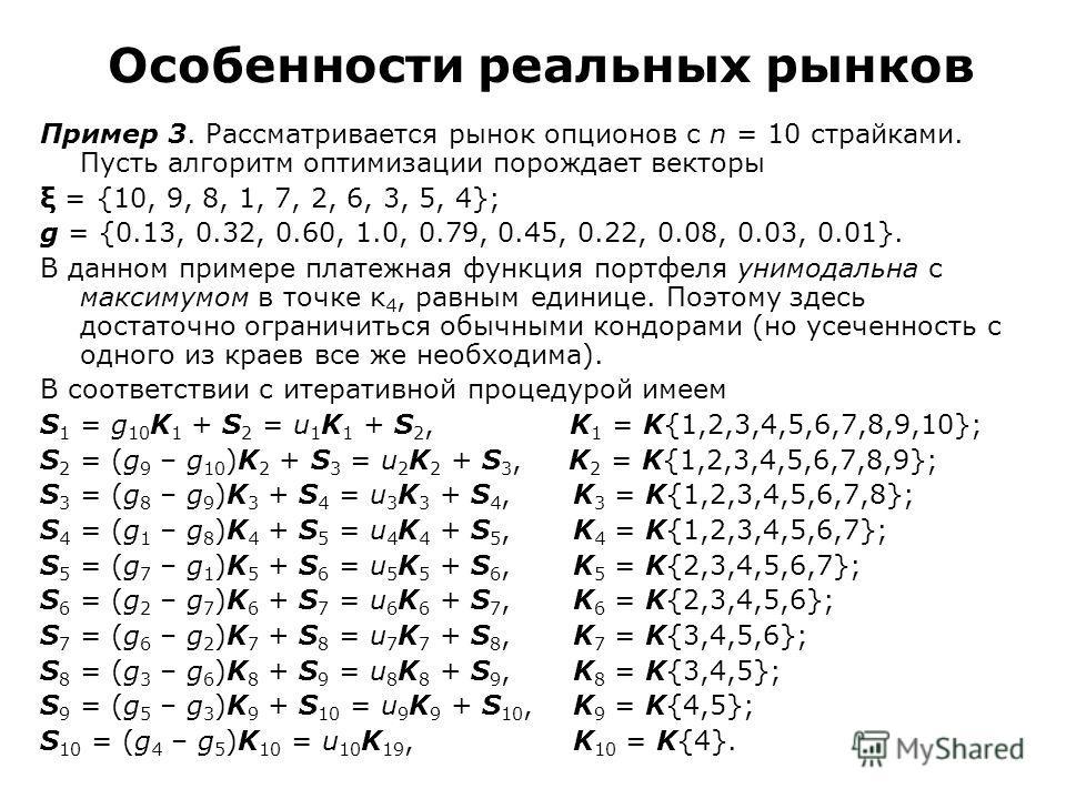 Особенности реальных рынков Пример 3. Рассматривается рынок опционов с n = 10 страйками. Пусть алгоритм оптимизации порождает векторы ξ = {10, 9, 8, 1, 7, 2, 6, 3, 5, 4}; g = {0.13, 0.32, 0.60, 1.0, 0.79, 0.45, 0.22, 0.08, 0.03, 0.01}. В данном приме