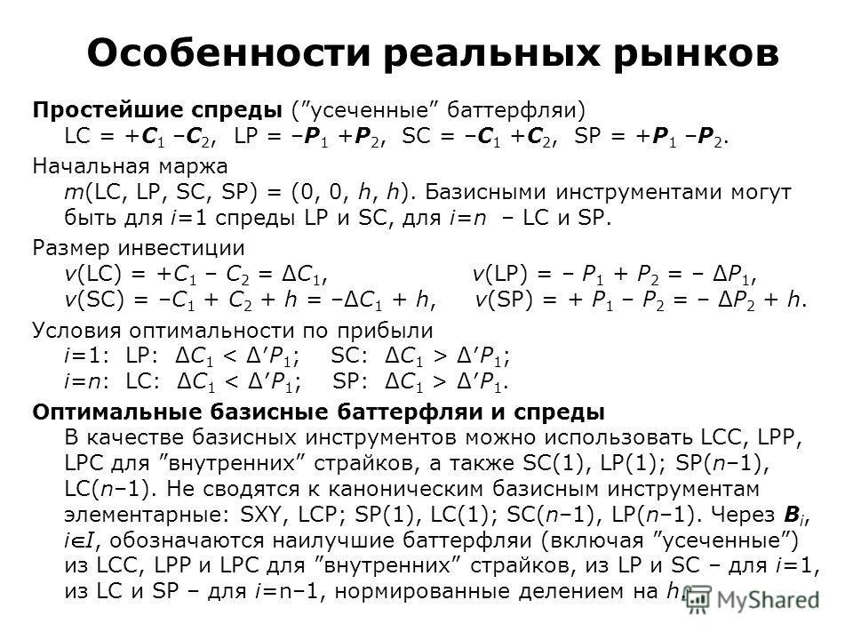 Особенности реальных рынков Простейшие спреды (усеченные баттерфляи) LC = +C 1 –C 2, LP = –P 1 +P 2, SC = –C 1 +C 2, SP = +P 1 –P 2. Начальная маржа m(LC, LP, SC, SP) = (0, 0, h, h). Базисными инструментами могут быть для i=1 спреды LP и SC, для i=n
