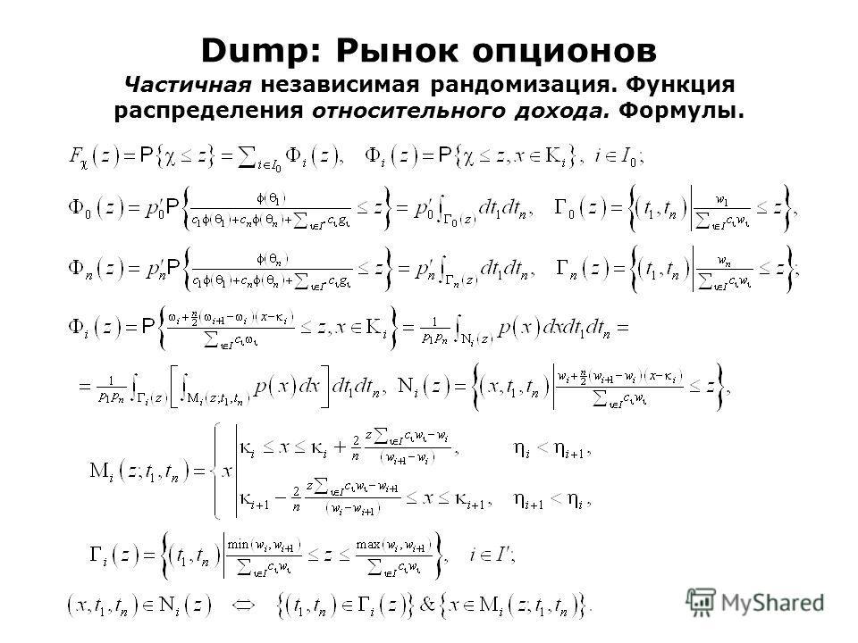 Dump: Рынок опционов Частичная независимая рандомизация. Функция распределения относительного дохода. Формулы.