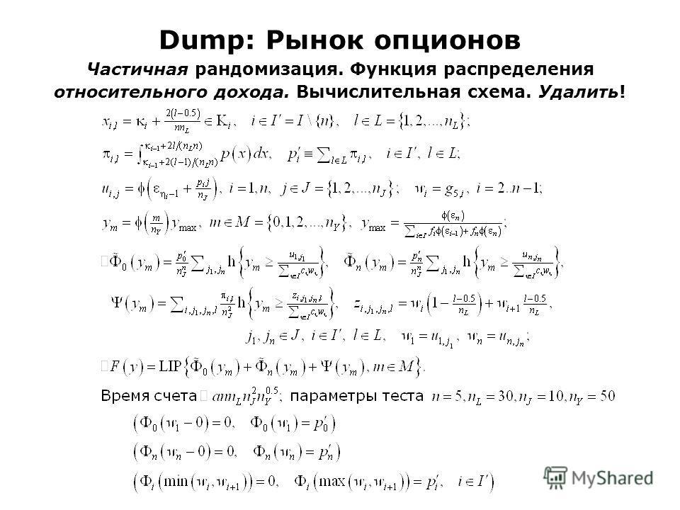 Dump: Рынок опционов Частичная рандомизация. Функция распределения относительного дохода. Вычислительная схема. Удалить!