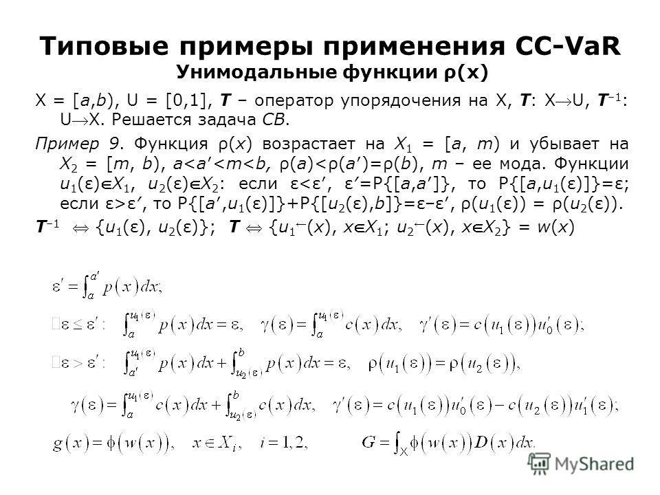 Типовые примеры применения CC-VaR Унимодальные функции ρ(x) X = [a,b), U = [0,1], T – оператор упорядочения на X, T: XU, T –1 : UX. Решается задача CB. Пример 9. Функция ρ(x) возрастает на X 1 = [a, m) и убывает на X 2 = [m, b), a ε, то P{[a,u 1 (ε)]