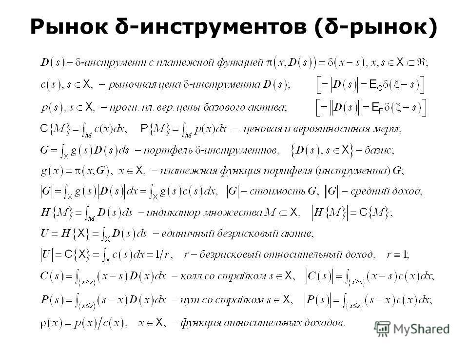 Рынок δ-инструментов (δ-рынок)