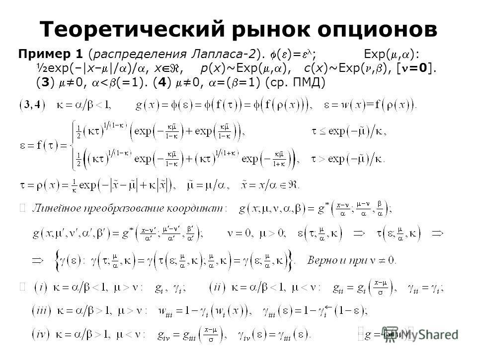 Пример 1 (распределения Лапласа-2). ()= ; Exp(,): ½exp(–|x–|/)/, x, p(x)~Exp(,), c(x)~Exp(,), [=0]. (3) 0,