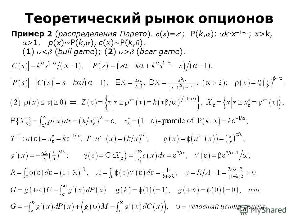 Пример 2 (распределения Парето). ()= ; P(k,): k x –1– ; x>k,>1. p(x)~P(k,), c(x)~P(k,). (1) (bear game). Теоретический рынок опционов