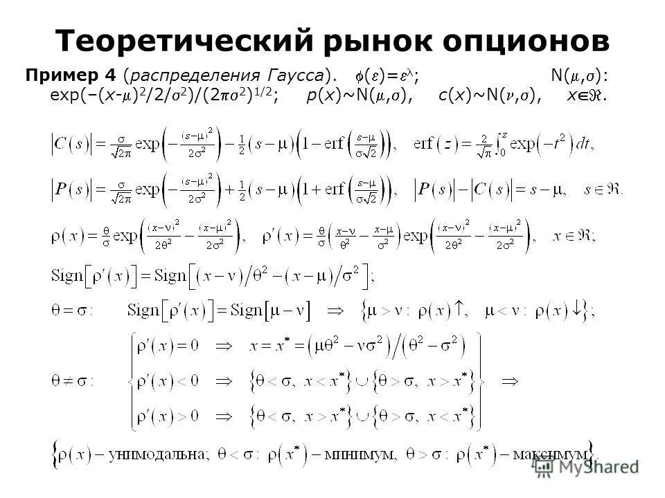 Пример 4 (распределения Гаусса). ()= ; N(,): exp(–(x-) 2 /2/ 2 )/(2 2 ) 1/2 ; p(x)~N(,), c(x)~N(,), x. Теоретический рынок опционов
