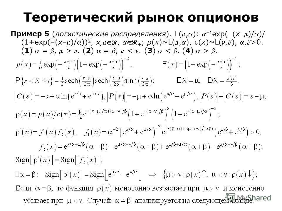 Пример 5 (логистические распределения). L(,): –1 exp(–(x–)/)/ (1+exp(–(x–)/)) 2, x,, + ; p(x)~L(,), c(x)~L(,),,>0. (1) =, >. (2) =,. Теоретический рынок опционов