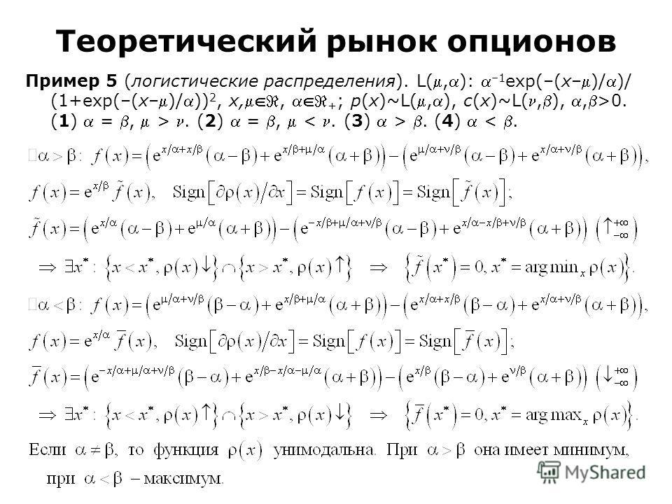 Пример 5 (логистические распределения). L(,): –1 exp(–(x–)/)/ (1+exp(–(x–)/)) 2, x,, + ; p(x)~L(,), c(x)~L(,),,>0. (1) =, >. (2) =,. (4)