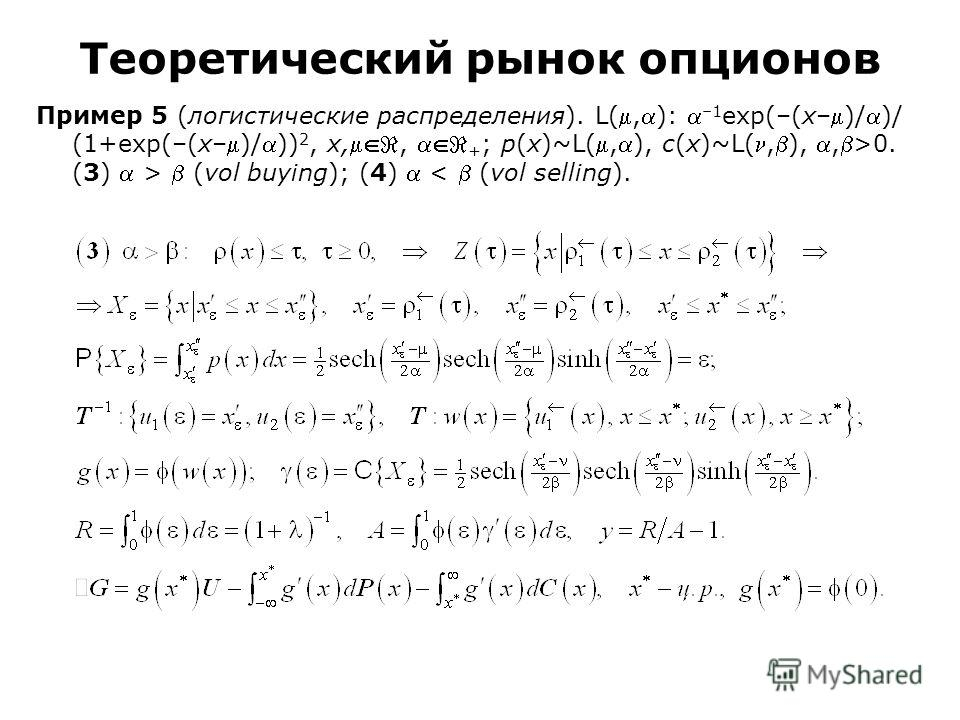 Пример 5 (логистические распределения). L(,): –1 exp(–(x–)/)/ (1+exp(–(x–)/)) 2, x,, + ; p(x)~L(,), c(x)~L(,),,>0. (3) > (vol buying); (4) < (vol selling). Теоретический рынок опционов