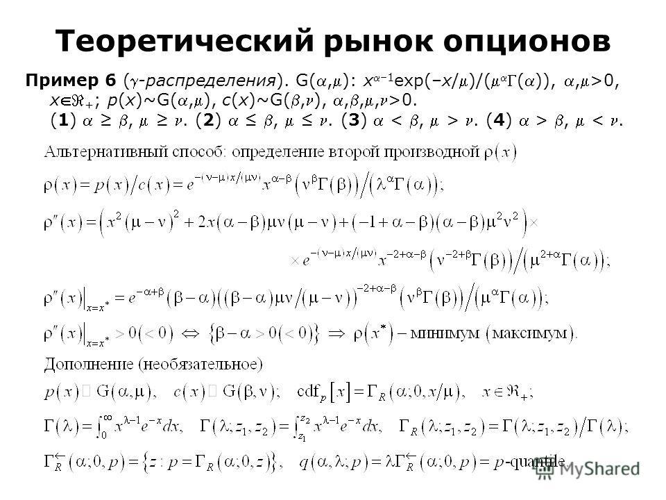 Пример 6 (-распределения). G(,): x–1 exp(–x/)/(()),,>0, x + ; p(x)~G(,), c(x)~G(,),,,,>0. (1),. (2),. (3). (4) >,