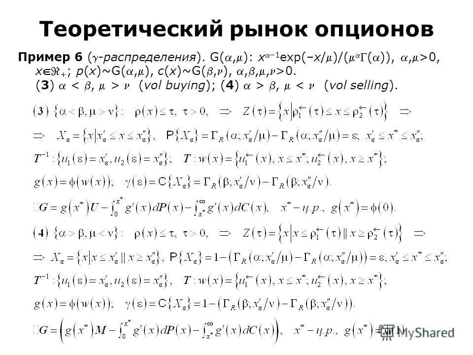 Пример 6 (-распределения). G(,): x–1 exp(–x/)/(()),,>0, x + ; p(x)~G(,), c(x)~G(,),,,,>0. (3) (vol buying); (4) >, < (vol selling). Теоретический рынок опционов