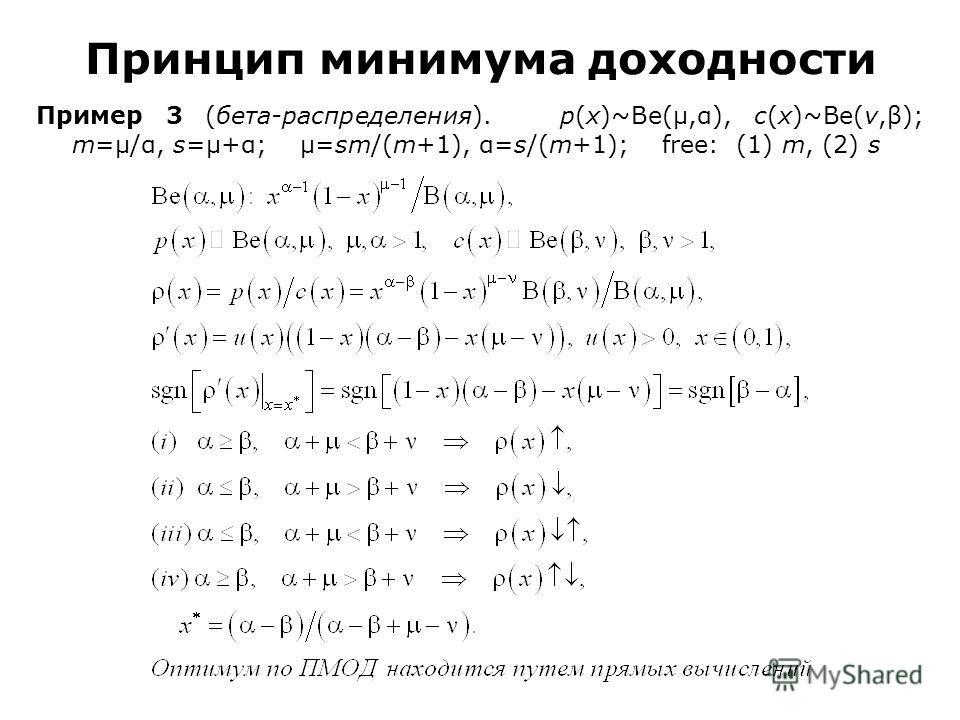 Принцип минимума доходности Пример 3 (бета-распределения). p(x)~Be(μ,α), c(x)~Be(ν,β); m=μ/α, s=μ+α; μ=sm/(m+1), α=s/(m+1); free: (1) m, (2) s
