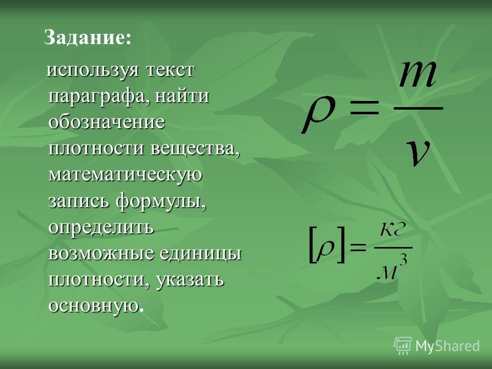 Задание: используя текст параграфа, найти обозначение плотности вещества, математическую запись формулы, определить возможные единицы плотности, указать основную используя текст параграфа, найти обозначение плотности вещества, математическую запись ф