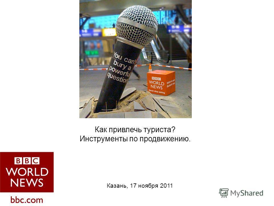 Как привлечь туриста? Инструменты по продвижению. Казань, 17 ноября 2011