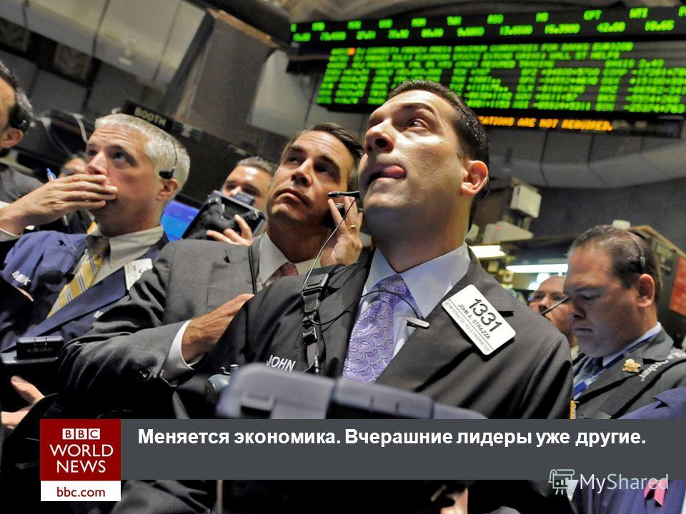 Меняется экономика. Вчерашние лидеры уже другие.
