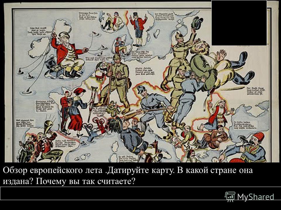 Обзор европейского лета.Датируйте карту. В какой стране она издана? Почему вы так считаете? Автор: Lucas Gräfe; опубликована: Гамбург, AK, 1915.