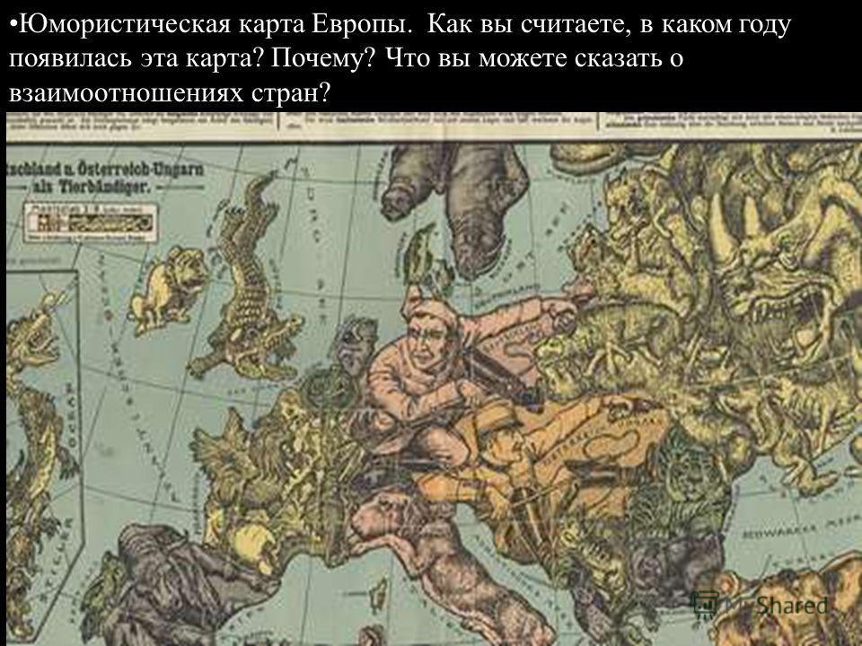 Юмористическая карта Европы. Как вы считаете, в каком году появилась эта карта? Почему? Что вы можете сказать о взаимоотношениях стран?