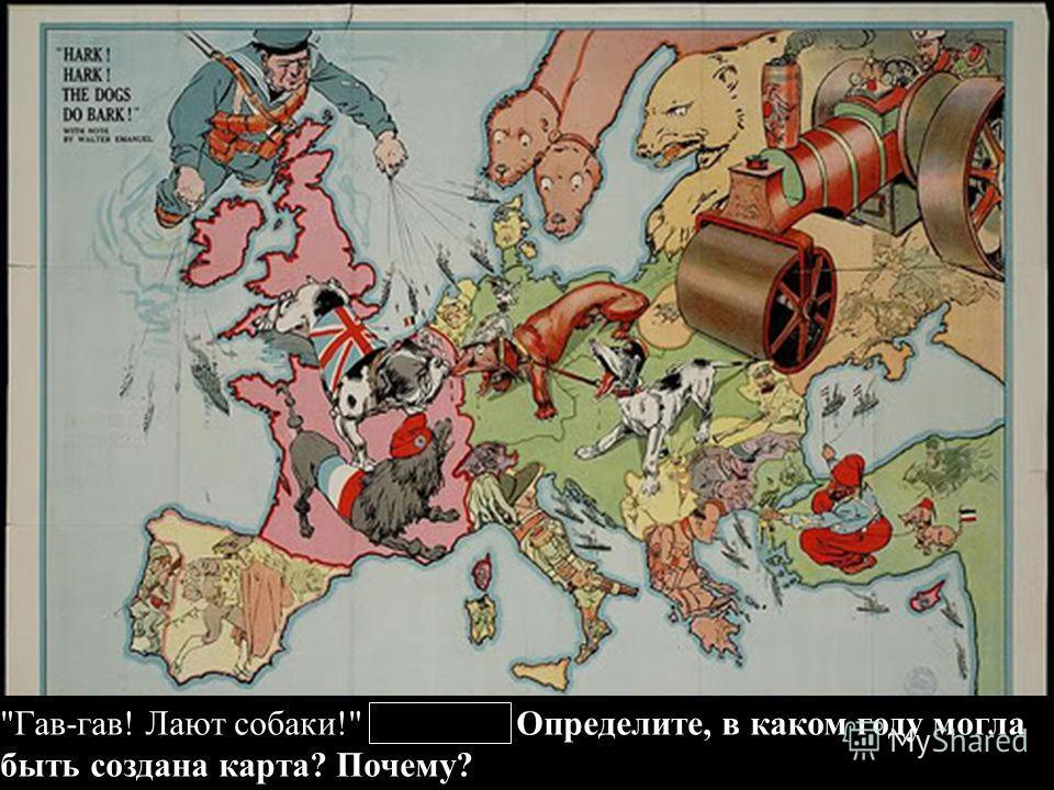 Гав-гав! Лают собаки! 1914 год. Определите, в каком году могла быть создана карта? Почему?