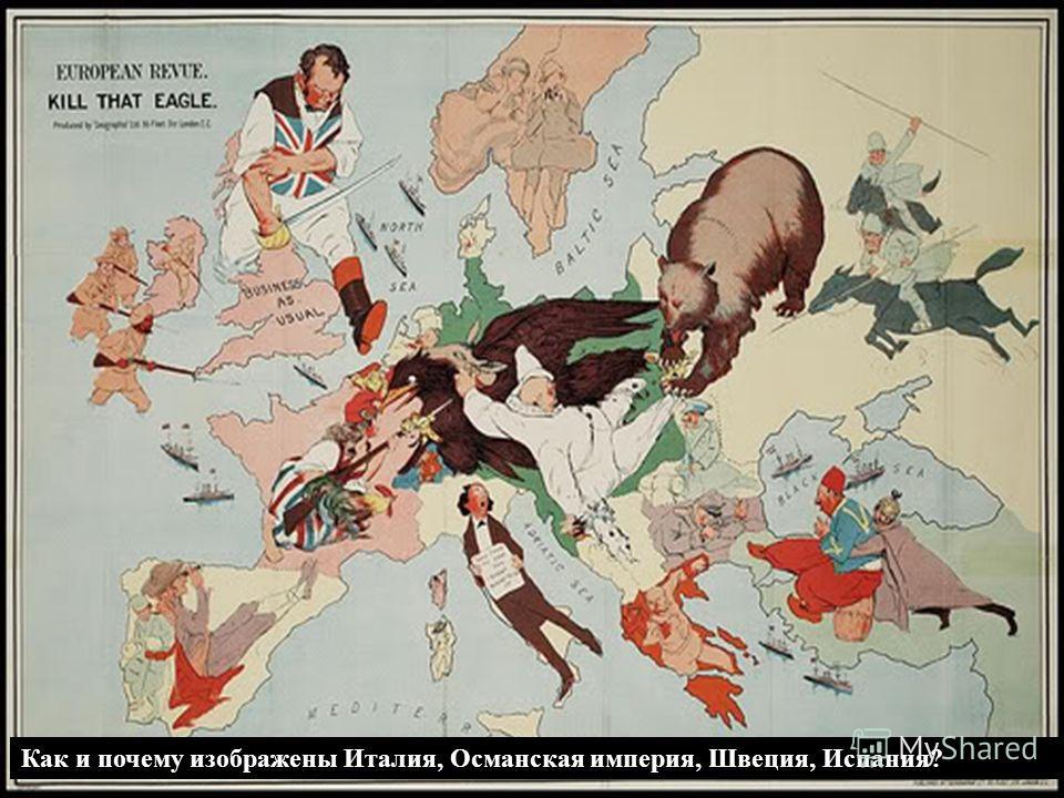 Как и почему изображены Италия, Османская империя, Швеция, Испания?