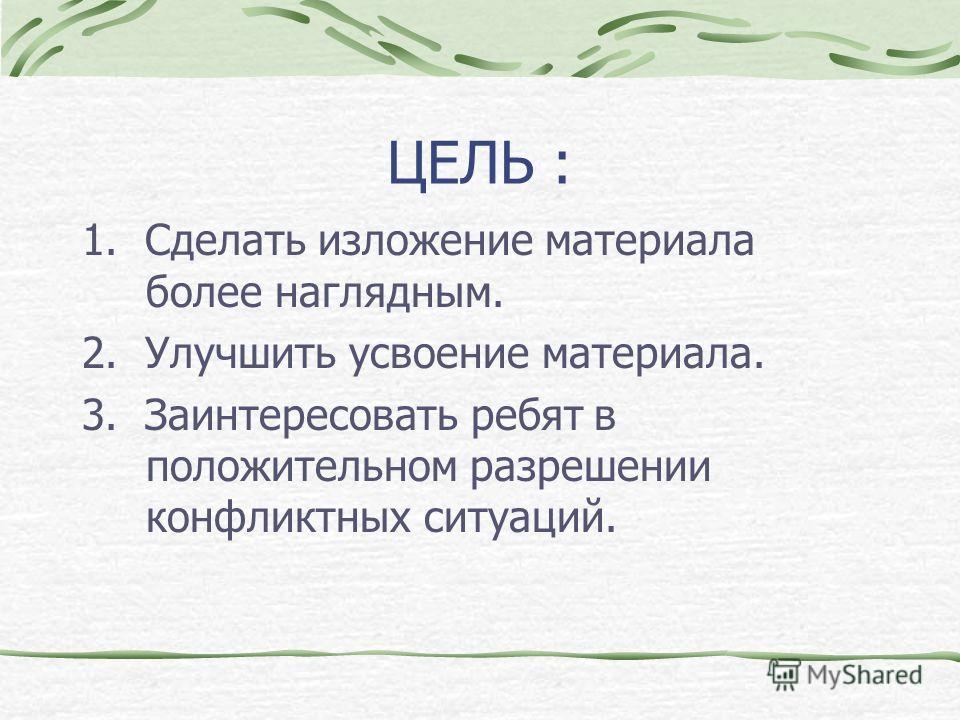 Выполнила Шешукова Ризида Михайловна, учитель математики 12 разряда МОУ СОШ 19. 2006г.