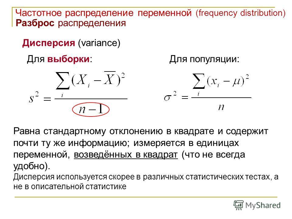 Частотное распределение переменной (frequency distribution) Разброс распределения Дисперсия (variance) Для выборки:Для популяции: Равна стандартному отклонению в квадрате и содержит почти ту же информацию; измеряется в единицах переменной, возведённы