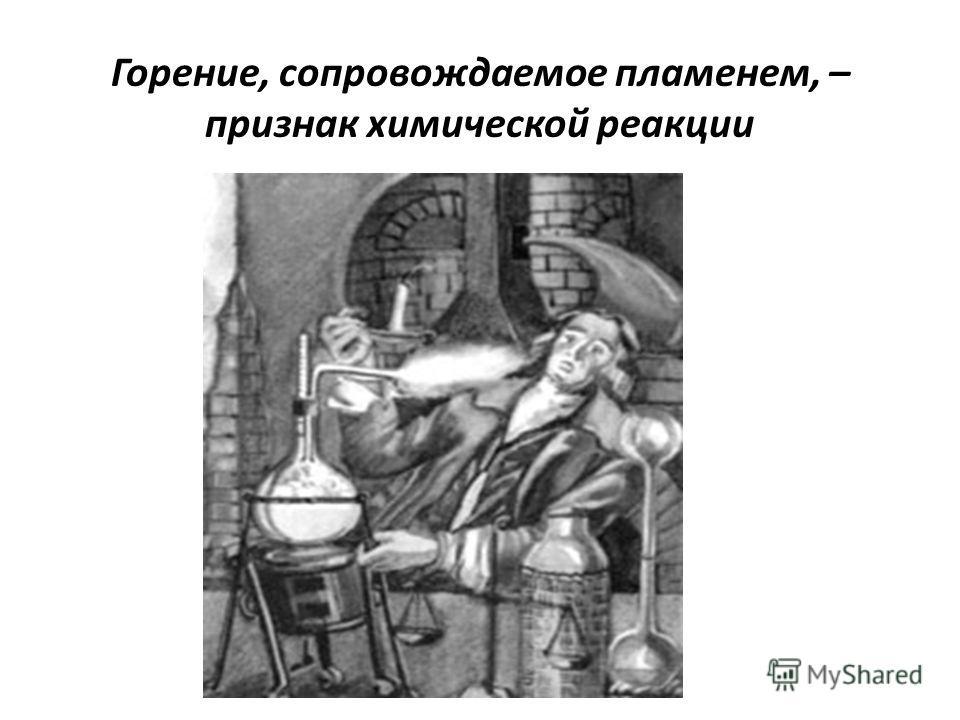 Горение, сопровождаемое пламенем, – признак химической реакции