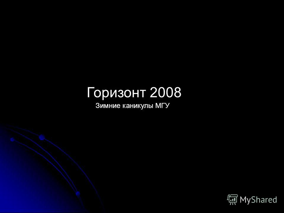 Горизонт 2008 Зимние каникулы МГУ