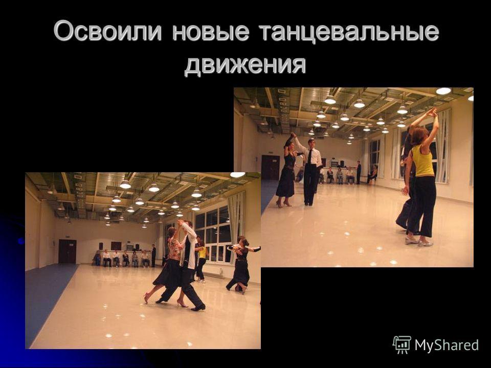 Освоили новые танцевальные движения