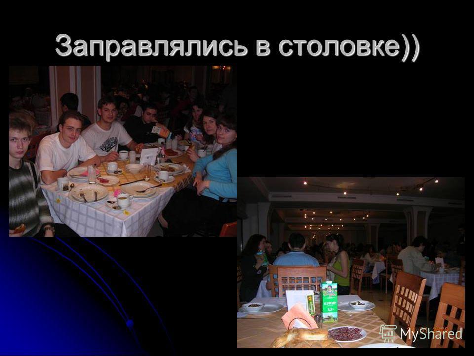 Заправлялись в столовке))