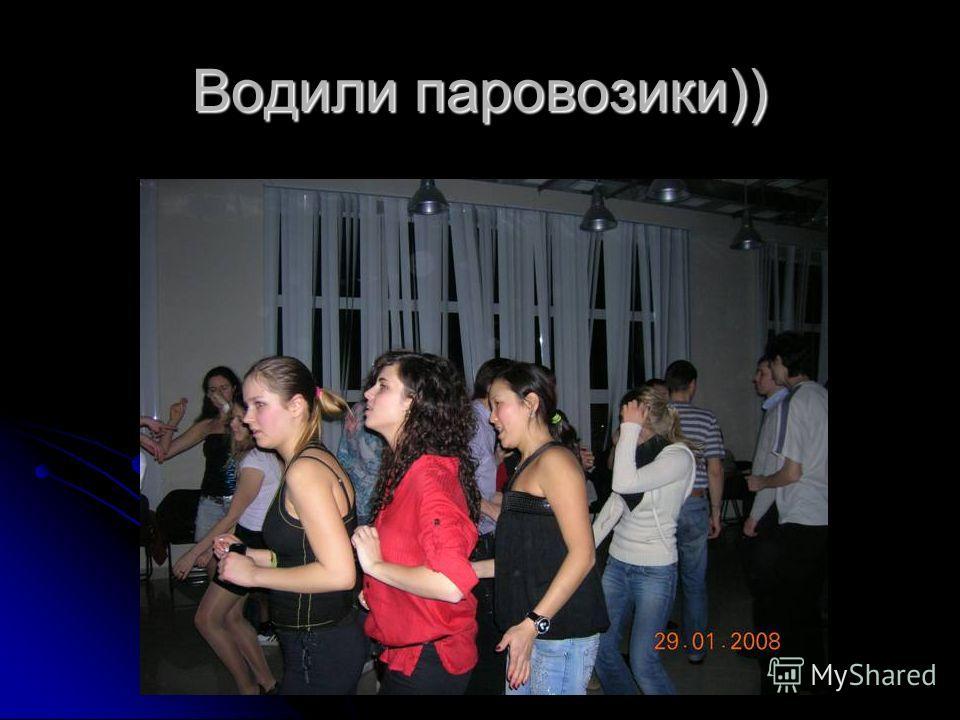 Водили паровозики))