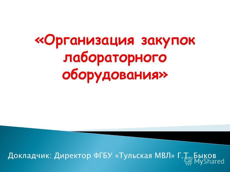 Докладчик: Директор ФГБУ «Тульская МВЛ» Г.Т. Быков