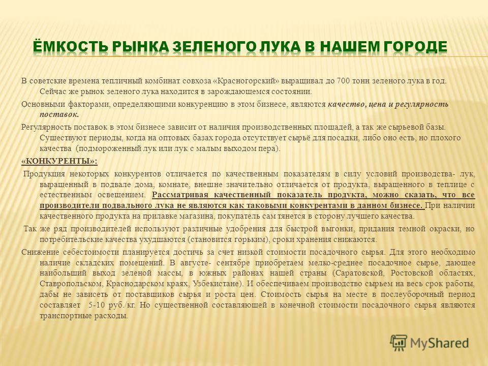 В советские времена тепличный комбинат совхоза «Красногорский» выращивал до 700 тонн зеленого лука в год. Сейчас же рынок зеленого лука находится в зарождающемся состоянии. Основными факторами, определяющими конкуренцию в этом бизнесе, являются качес