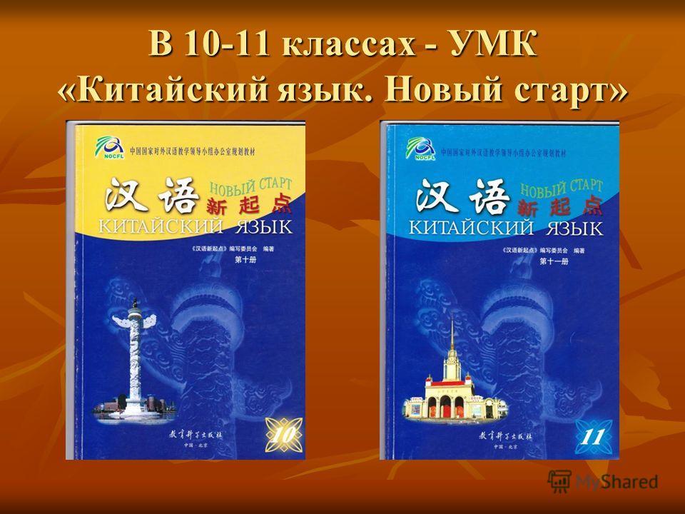 В 10-11 классах - УМК «Китайский язык. Новый старт»