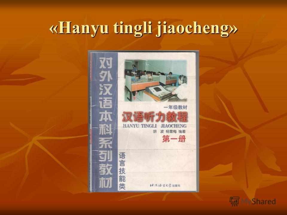 «Hanyu tingli jiaocheng»