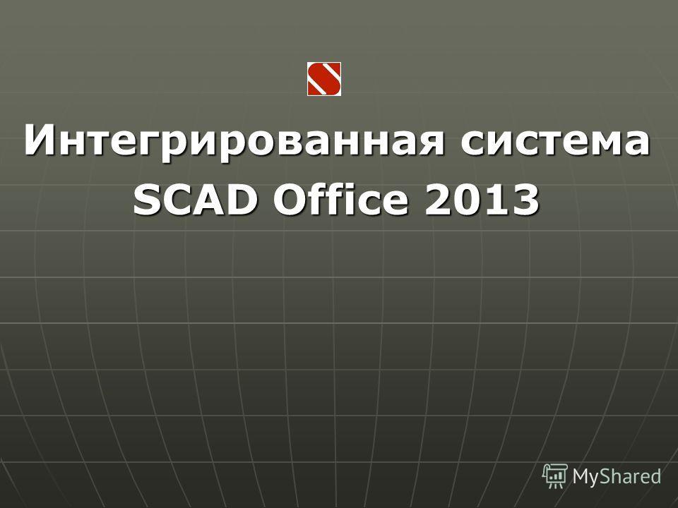 Интегрированная система SCAD Office 2013