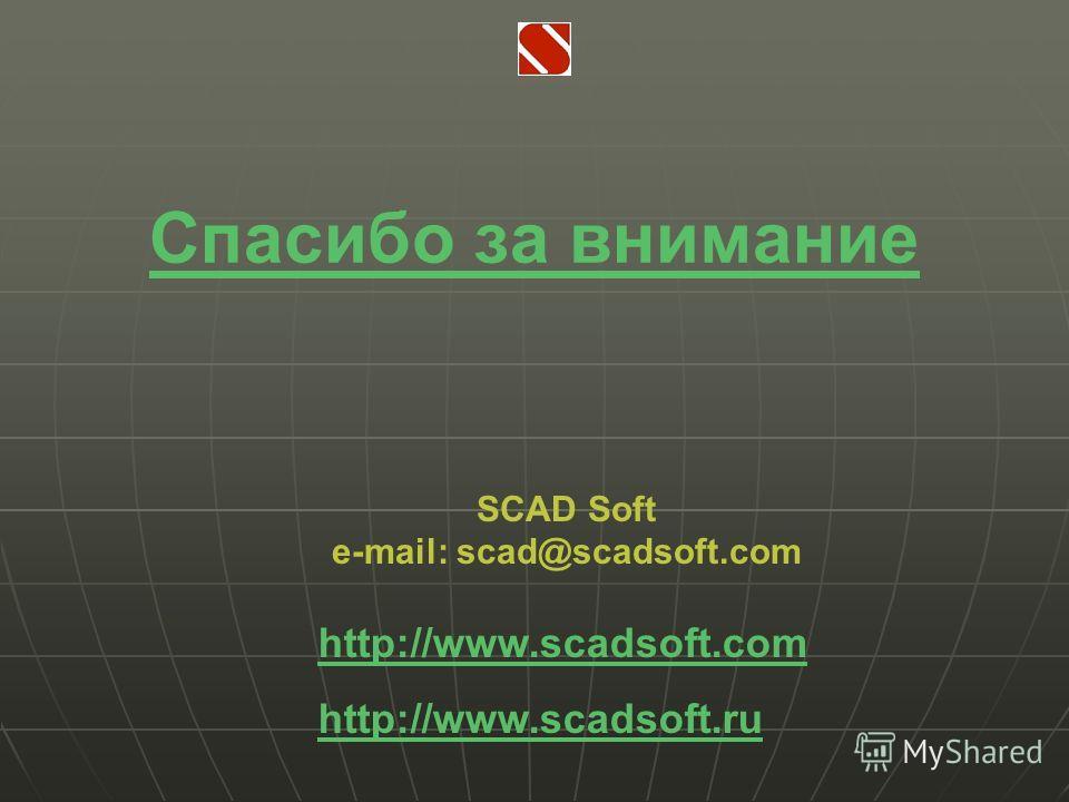 Спасибо за внимание http://www.scadsoft.com http://www.scadsoft.ru SCAD Soft e-mail: scad@scadsoft.com
