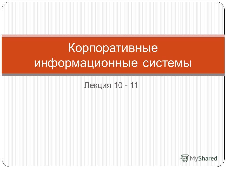 Лекция 10 - 11 Корпоративные информационные системы