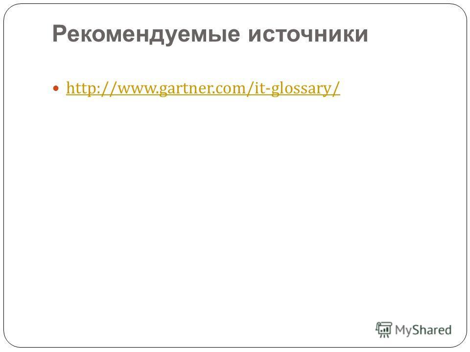Рекомендуемые источники http://www.gartner.com/it-glossary/