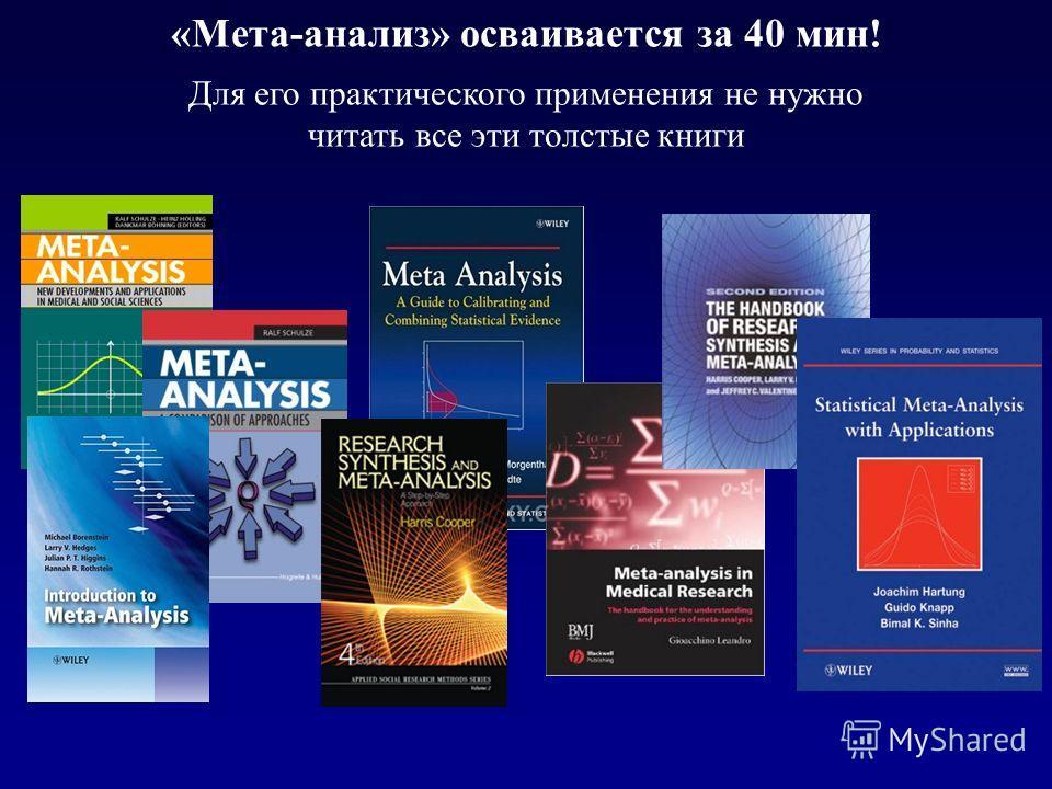 «Мета-анализ» осваивается за 40 мин! Для его практического применения не нужно читать все эти толстые книги
