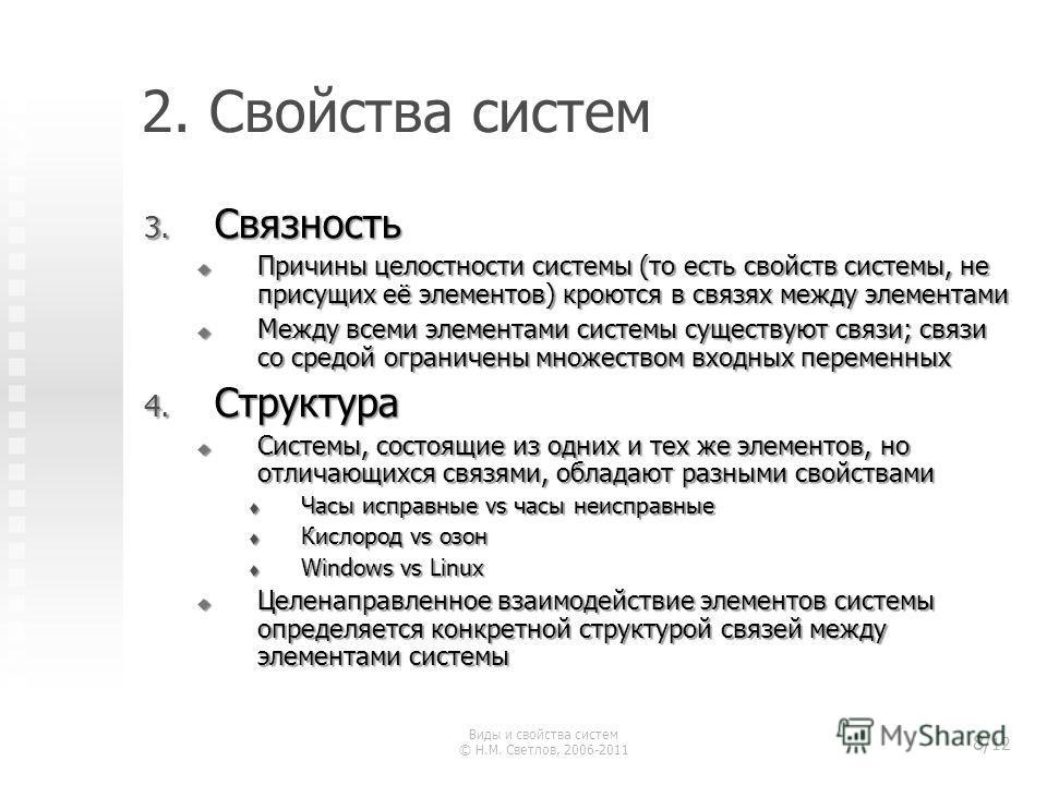 2. Свойства систем 3. Связность Причины целостности системы (то есть свойств системы, не присущих её элементов) кроются в связях между элементами Причины целостности системы (то есть свойств системы, не присущих её элементов) кроются в связях между э