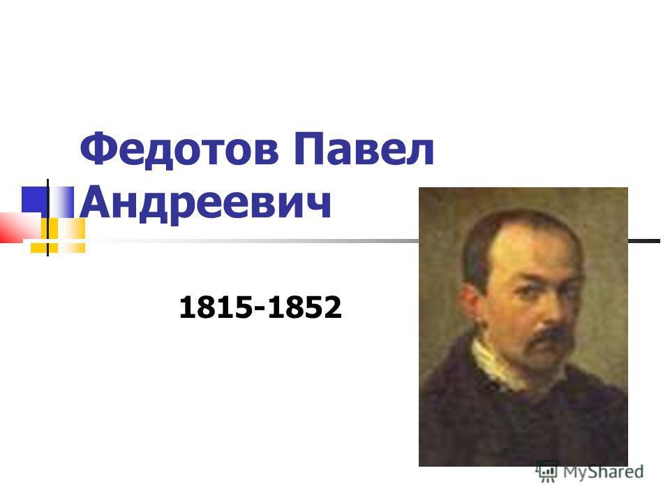 Федотов Павел Андреевич 1815-1852