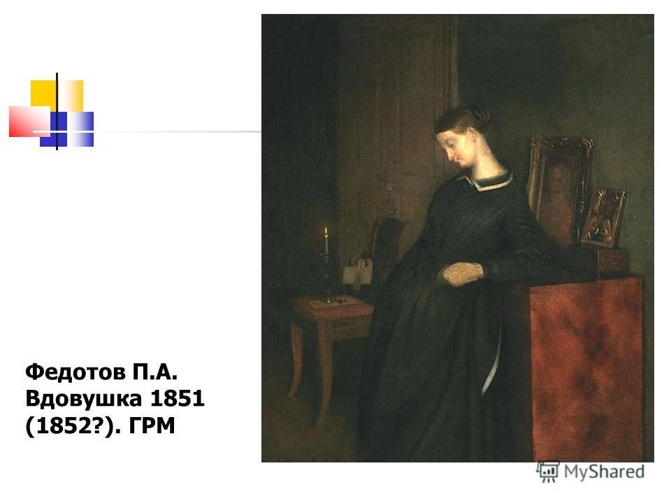 Федотов П.А. Вдовушка 1851 (1852?). ГРМ