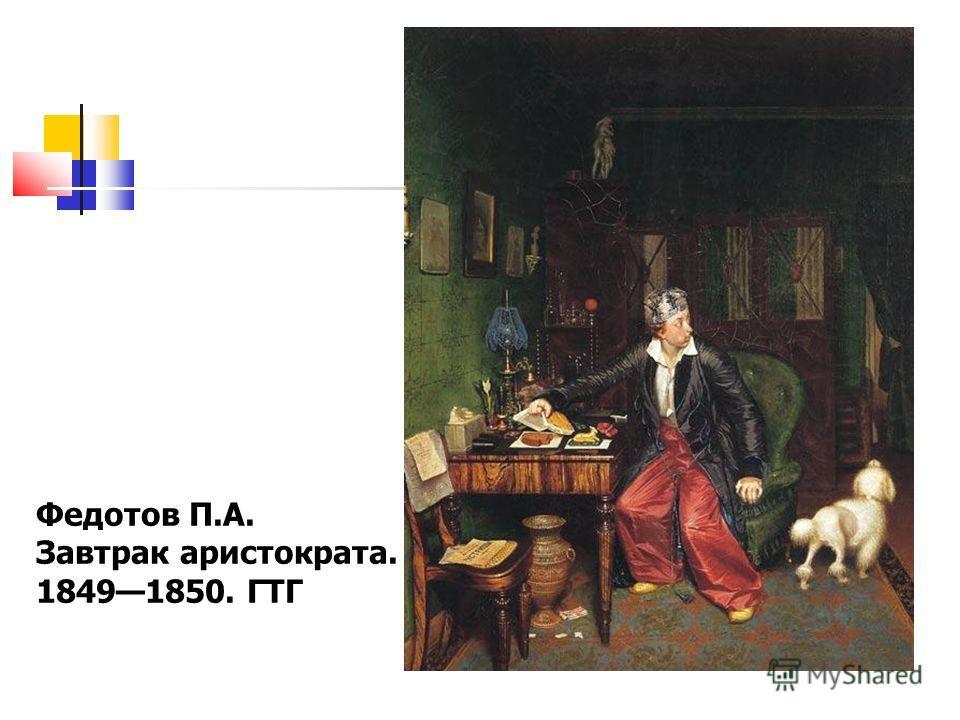 Федотов П.А. Завтрак аристократа. 18491850. ГТГ