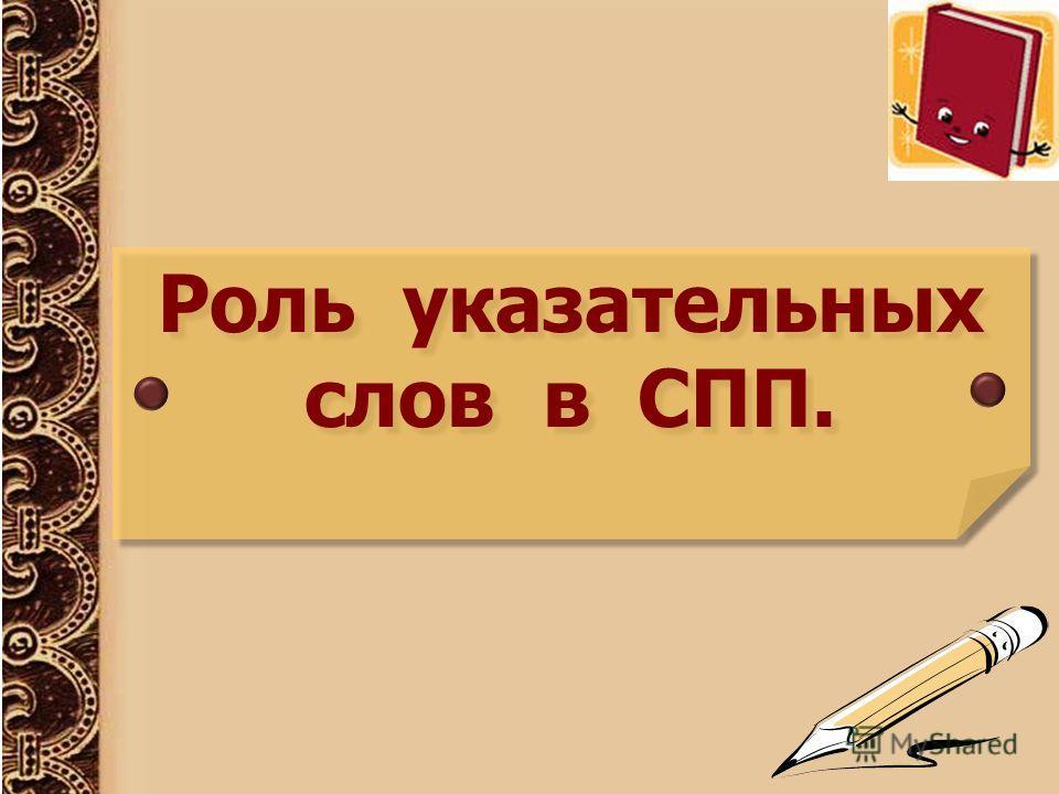 Роль указательных слов в СПП.