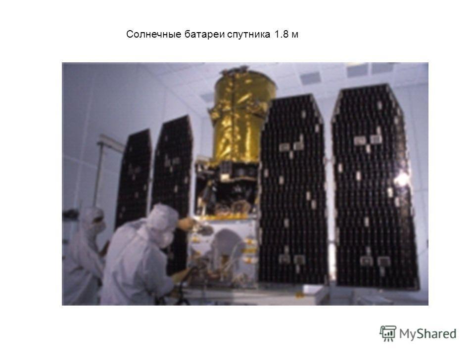 Солнечные батареи спутника 1.8 м