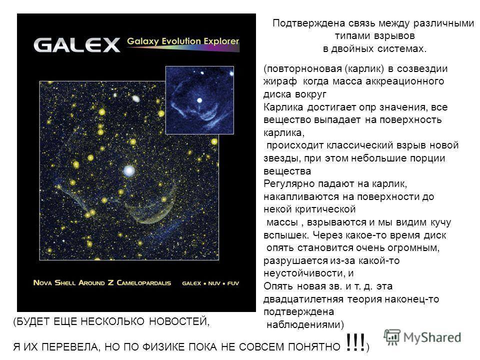 (повторноновая (карлик) в созвездии жираф когда масса аккреационного диска вокруг Карлика достигает опр значения, все вещество выпадает на поверхность карлика, происходит классический взрыв новой звезды, при этом небольшие порции вещества Регулярно п